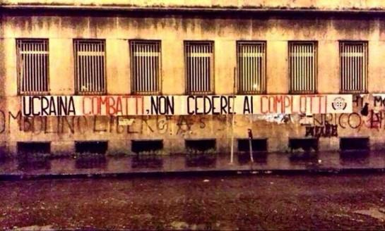 """Акция """"CasaPound"""" в Неаполе. На баннере написано: """"Италия, сражайся. Не уступай заговорам!2"""