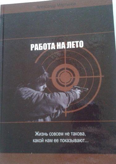 «Работа на лето» опубликована народным издательством «Повести наших лет»