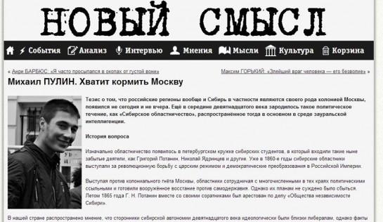 """Недовольство Роскомнадзора вызвала статья Михаила Пулина """"Хватит кормить Москву!"""""""