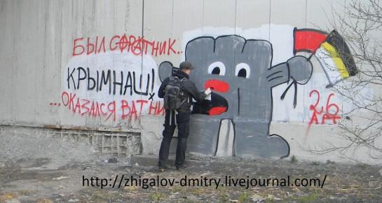"""Граффити-акция """"Был соратником, а стал ватником"""""""