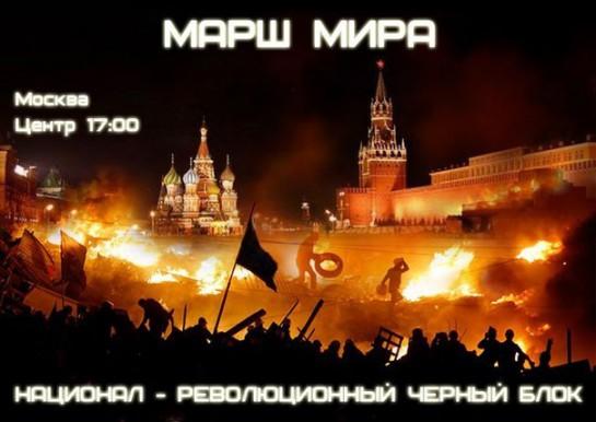 Предпринимаются попытки создать аналог «Правого сектора», конфедерацию национально-революционных группировок: так, на готовящейся демонстрации против российского вторжения в Украину планируют собрать колонну «Чёрного блока»
