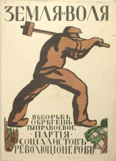 Своеобразие социал-революционной классовой теории состояло в попытке обосновать общность экономической ситуации и политических интересов рабочего класса и крестьянства