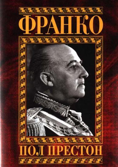 Как развивался конфликт Франко и Хосе Антонио Примо де Ривера — об этом достаточно подробно пишет историк Пол Престон в своей книге «Франко»