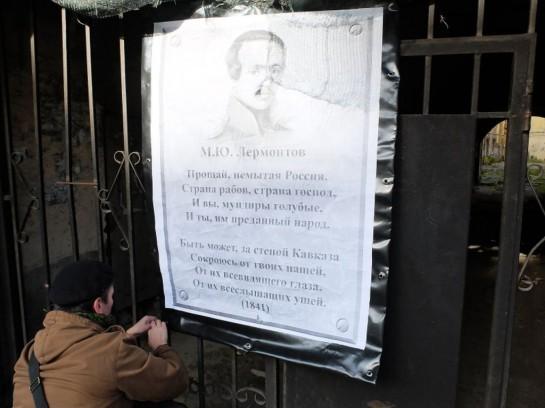 Lermontov-16-10-2014 (2)