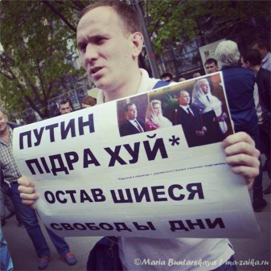 Михаил Шаповалов, некогда один из организаторов ярких протестных акций, пришёл на шествие с плакатом, на котором была написана фраза, ставшая впоследствии крылатой