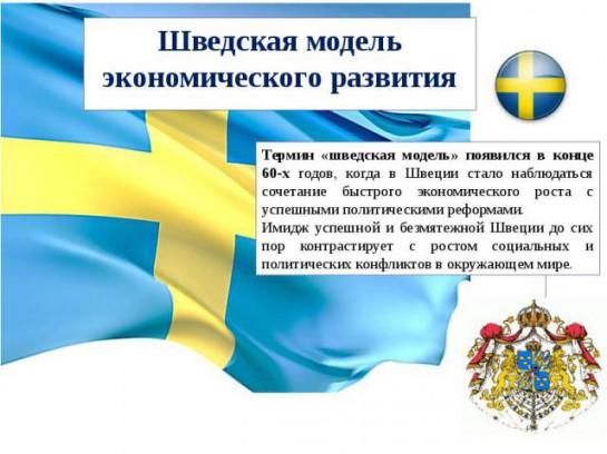 Sweden-soc1