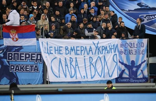 """Баннер в поддержку украинкой революции на трибуне фанатов """"Зенита"""""""