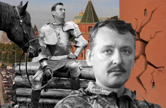 Апологеты «Стрелкова» пугают «Навальным», сторонники «Навального» стращают «Стрелковым». Первые — кричат о развале России, вторые — о приходе фашистов (trend / flickr.com / Дмитрий Кутиль)