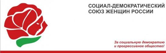 Логотип Социал-демократического союзы женщин России