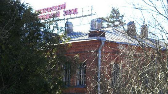 Сестрорецкий инструментальный завод имени С. П. Воскова (бывший Сестрорецкий оружейный завод) прекратил существование