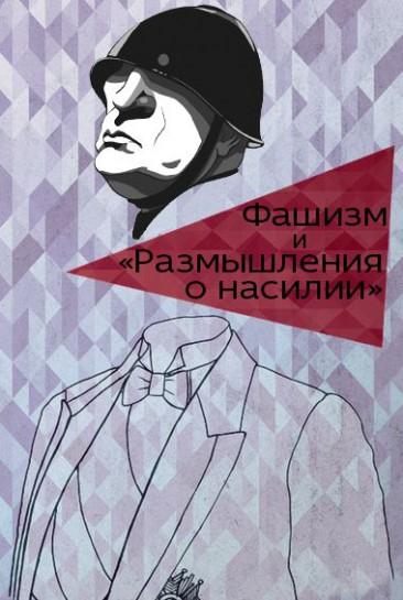 Mussolini-Sorel-Savitski1