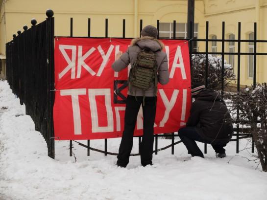 «Якунина в топку!» - транспарант с таким призывом сотрудники Комиссариата социальной мобилизации вывесили на ограде петербургского техникума железнодорожного транспорта