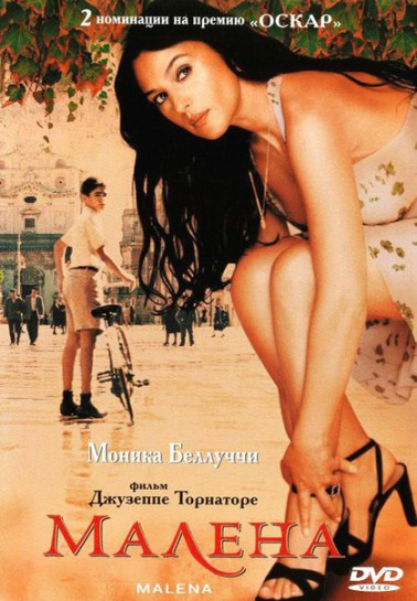 """В """"Malèna"""" («Малена», 2000) Джузеппе Торнаторе, мы видим сильный реверанс в сторону «Я вспоминаю» Феллини — как в плане общего сюжета, так и более мелких деталей, вплоть до цитирования отдельных сцен фильма 1978 года"""
