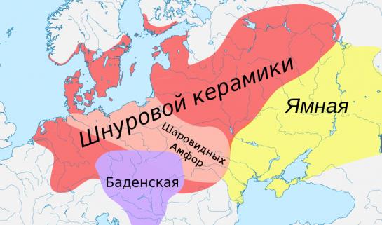 Общинно-родовые кланы ариев-трипольцев, продвигавшиеся на Запад, основали Культуру боевых топоров или же — Культуру шнуровой керамики, которая включала в себя субкультуру шаровидных амфор.