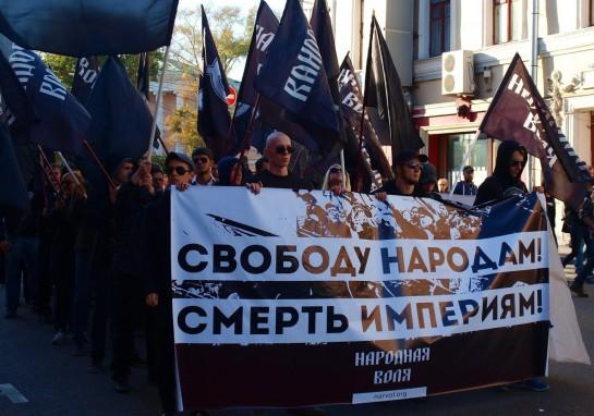 «Народная воля» на московском шествии против войны с Украиной 21 сентября 2014 года