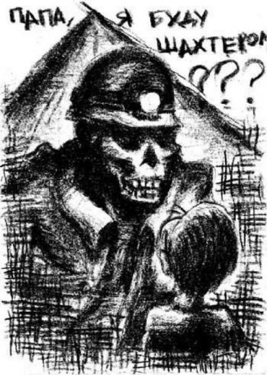 Всем нам памятны и крупные катастрофы на российских шахтах последних нескольких лет, в результате которых погибли десятки людей