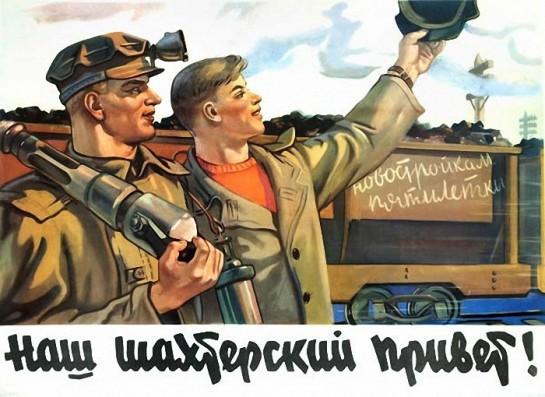Рабочий класс, в том числе и шахтёры, и другие категории советских трудящихся, реально не участвовали в принятии производственных решений, в управлении страной в целом, в определении политики «первого в мире государства рабочих и крестьян»