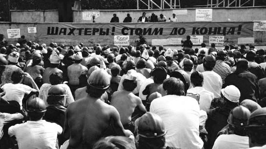 лозунги забастовщиков не несли в себе ничего специфически антисоветского или антикоммунистического или антисоциалистического. По крайней мере, на начальном этапе движения