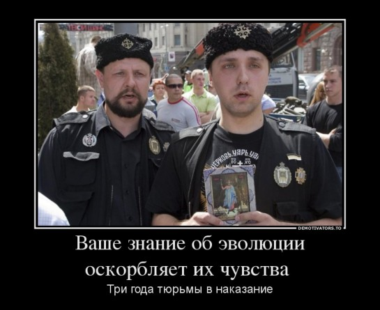 Над «чувствами» «православных» можно глумиться с полным удовольствием. Потому что это безопасно. Максимум, на что способны эти клоуны в барашковых псевдоказачьих шапках — это кучей изобразить «избиение» с обливанием святой водой