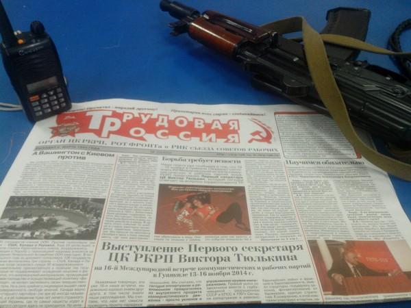"""Газета """"Трудовая Россия"""" в Украине популярна среди бойцов сепаратистского батальона """"Август"""""""