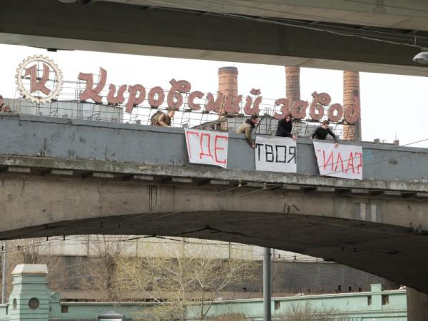 На заборе железнодорожного моста через проспект Стачек, рядом с Кировским заводом сотрудники Комиссариата социальной мобилизации растянули баннер с вопросом: «Где твоя сила?»