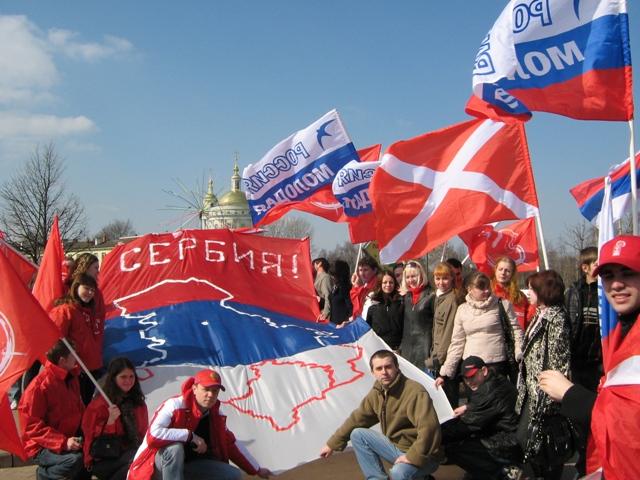 когда казалось, что расчленение Сербии — это вопрос буквально нескольких месяцев, в Кремле даже не вспоминали о «братьях-славянах» / На фото: акция солидарности с Сербией прокремлёвских молодёжных организаций