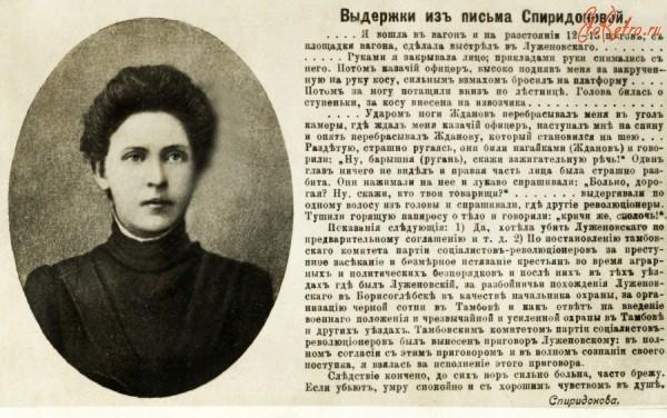 Мария Спиридонова (1884-1941) - лидер левых социалистов-революционеров