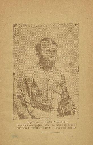 Александр Антонов был бывшим эсером-максималистом, а во время восстания — беспартийным эсером. Партизанил в этих местах ещё в начале 1919 года