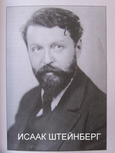 Исаак Захарович Штейнберг (1888- 1957) - один из лидеров партии левых эсеров