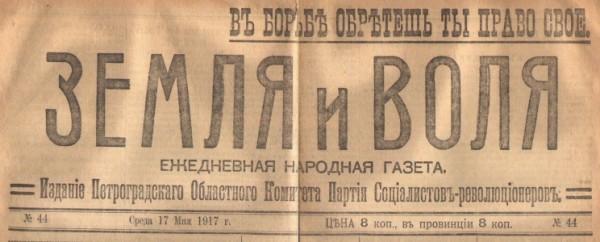 На Третьем съезде ПСР, проходившем в конце мая — начале июня 1917 года, левое крыло партии, насчитывавшее 42 человека, образовало свою фракцию и выступило с резолюцией, отвергнутой в конце концов съездом