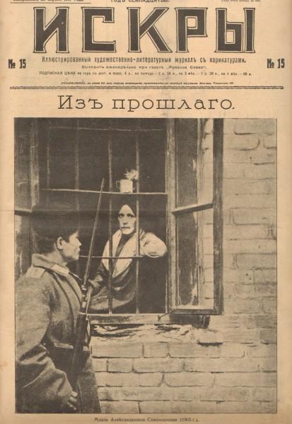 Мария Спиридонова, как и другие заключённые социалистки, отбывала наказание в Мальцевской тюрьме, где содержали уголовных преступниц