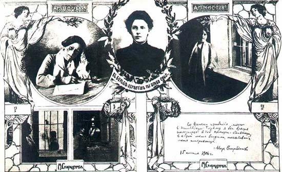 Из 57 лет жизни Спиридонова провела на свободе всего 25 лет