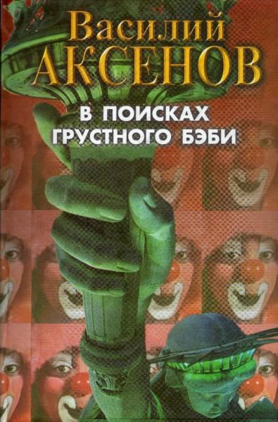 Aksionov-bebi-1