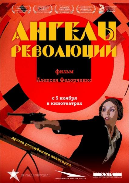 «Ангелы революции» уже успели выстрелить на фестивалях: в Риме, в Таллине, на сочинском «Кинотавре», в Гётеборге