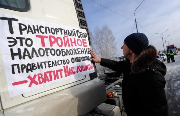 В России прошла акция водителей фур против введения сборов за проезд автомобилей массой свыше 12 тонн по федеральным трассам