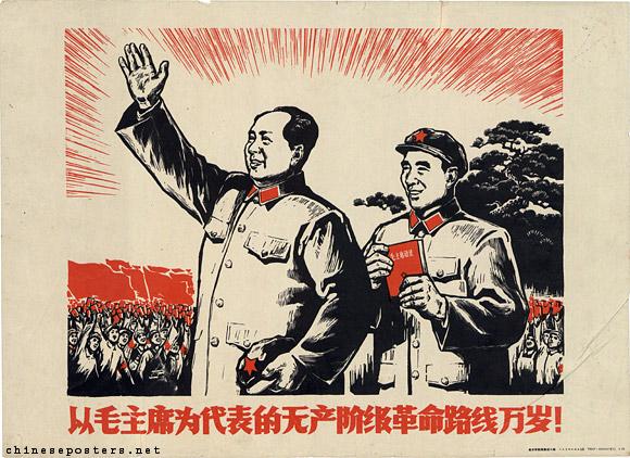 """«Наши предки, жившие при феодализме, смотрят на нас и узнают себя! — сказала Чжан Чжисинь на Ляонинском парткомитете. — В партии не должно быть личного поклонения. У меня большие сомнения по поводу Цзян Цин. Почему её нельзя критиковать? Почему """"Группа по делам Культурной революции"""" поставлена над партией? Почему мы подчиняемся, даже когда не понимаем смысла? Ради авторитета председателя Мао и Линь Бяо? Но я не верю Линь Бяо!»"""