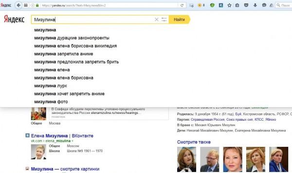 """Так поисковые системы реагируют на запрос: """"Елена Мизулина"""""""