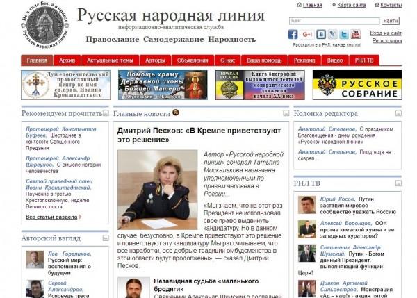 Татьяна Москалькова пишет для издания, выходящего под девизом графа Уварова «Православие, самодержавие, народность»