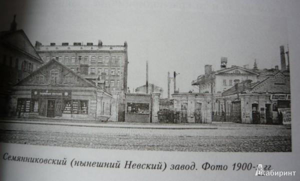 Невский механический завод был расположен у заставы. Рабочие нередко называли этот завод Семянниковским — по фамилии одного из его владельцев