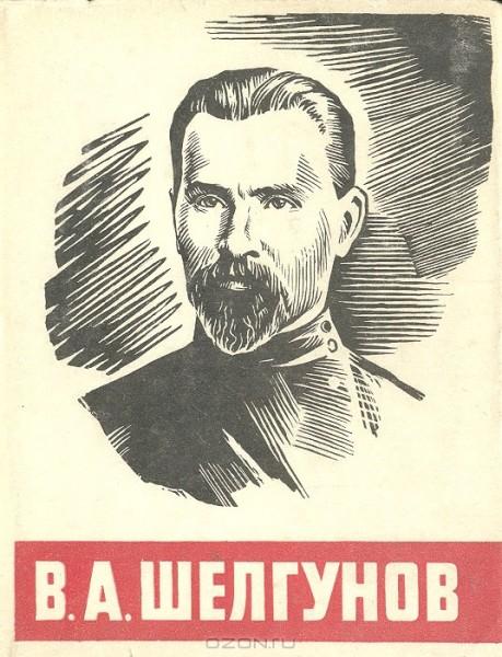 Василий Щелгунов привлекал к себе внимание открытым, мужественным лицом с большими чёрными глазами, своими смелыми, правдивыми речами
