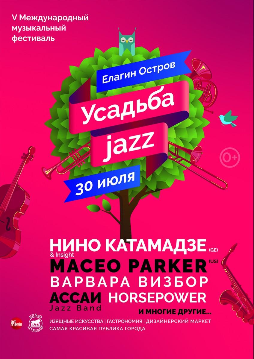 Нынешним летом международный фестиваль «Усадьба Jazz» состоится в Санкт-Петербурге в пятый раз! Дата фестиваля — 30 июля