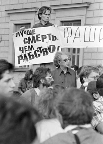 У Ленсовета (Мариинского дворца) кучковались интеллигенты, что-то вещал Пётр Рауш. Звучало словосочетание «коммунистический путч»
