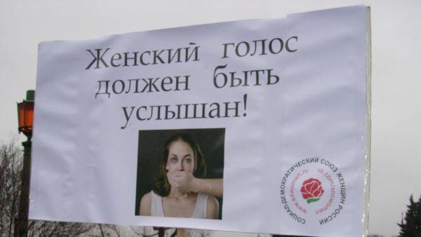 Одной из организаций, ратующих за расширение участия женщин в политике, является Социал-демократический союз женщин России