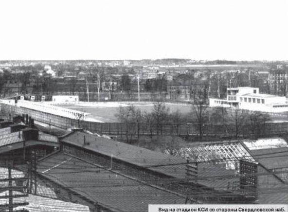 Стадион КСИ был отлично оборудован: он располагал двумя полноценными футбольными полями, бетонными трибунами с подтрибунными помещениями различного назначения (крытые спортзалы, раздевалки, санузлы), баскетбольной, волейбольной, легкоатлетической и гимнастической площадками, беговыми дорожками...