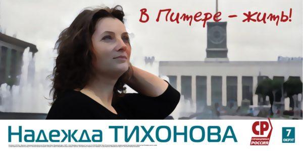 Надежда Тихонова участвует в выборах депутатов Законодательного собрания Петербурга по территориальному избирательному округу № 7