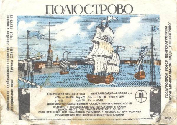 В 2000-е бутылки с традиционной полюстровской этикеткой, где были изображены фрегаты в Неве, исчезли с прилавков петербургских магазинов