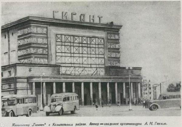 """«Гигант-холл» (в советские годы - кинотеатр """"Гигант"""") построен в 1934-1936 годах по проекту архитекторов Александра Гегелло и Давида Кричевского"""