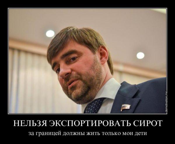 Три дочери Сергея Железняка, видного члена фракции «Единой России» в Государственной думе учатся заграницей