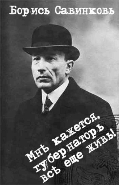 Борис Савинков - имя этого человека навсегда вошло как в историю русского революционного движения, так и в историю литературы двадцатого века