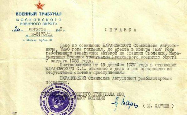 """Алексей Барановский: """"У меня прадеда расстреляли как польского шпиона, потом, после смерти Сталина, реабилитировали, конечно"""""""